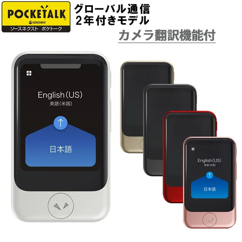 ソースネクスト POCKETALK ポケトークS グローバル通信2年付き SIM内蔵モデル 音声翻訳機 カメラ翻訳機能付 74言語対応 海外旅行 語学学習 AI通訳機