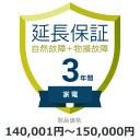 自然故障 物損故障 家電3年保証 延長保証 対象商品140,001円から150,000円