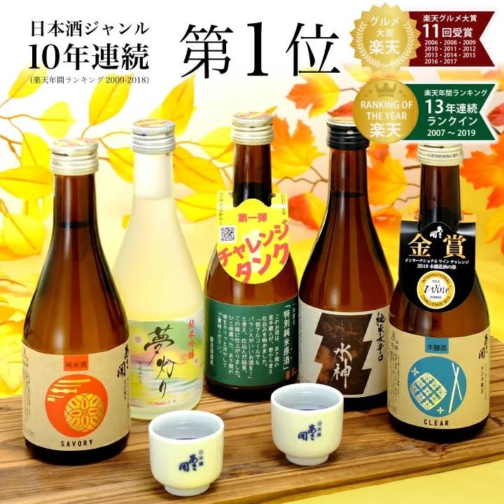 【お歳暮 早割 10%OFFクーポン】日本酒 飲み比べセット 300ml×5本 楽天No.1 おすす