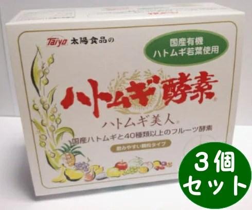 【あす楽】太陽食品 ハトムギ酵素 ハトムギ美人 (2.5g×60包) 3個セット