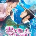韓国ドラマ/ 雲が描いた月明り -第1話〜第9話- (Blu-ray BOX 1) 日本盤 LOVE IN THE MOONLIGHT 雲が描いた月明かり ブルーレイ