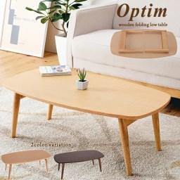 折りたたみテーブル Optiom (テーブル リビングテーブ