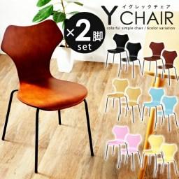 【送料無料】 Yダイニングチェア(2脚セット) 椅子 チェア
