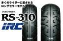 【送料無料】IRC[井上ゴム] RS310 110/90-18 130/80-18 フロントタイヤ リアタイヤ 前後セット【CB223S】