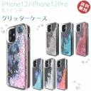 iPhone12 iPhone12Pro 6.1インチ かわいい ケース カバー グリッターケース アイフォン……