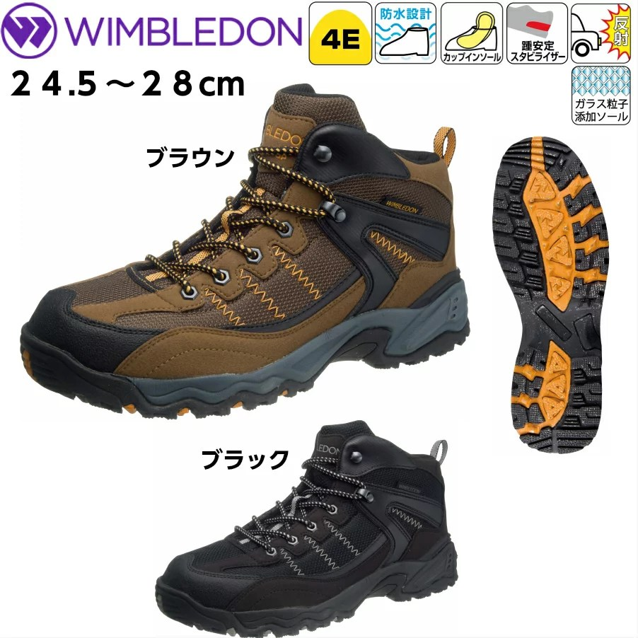 トレッキングシューズ メンズ ミッドカット 登山靴 防水 24.5〜28cm アサヒシューズ ウィンブルドン M047WS 送料無料