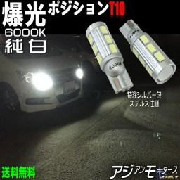 エブリィワゴン バン DA64 DA17 LED T10 爆