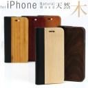 iPhoneケース 手帳型 ベルトなし 天然木スマホケース iPhone12Pro iPhone12 iPhone12ProMax iP……
