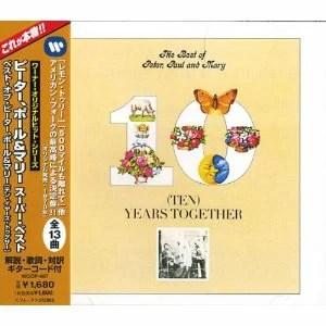 【新品CD】ピーター、ポール&マリースーパーベスト - インザムード楽天市場店