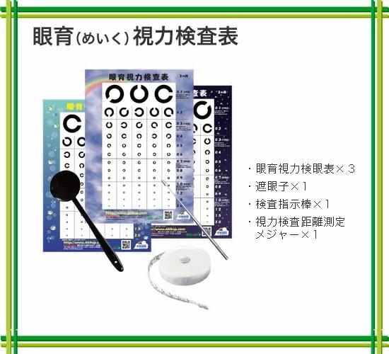 視力検査キット 【遮眼子/視力検査/検眼表3枚セット】ホームワック 視力トレーニング メール便対応可