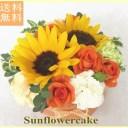 フラワーケーキ/プチガトー・ひまわりケーキ【誕生日 花】【誕生日の花】【ヒマワリ】