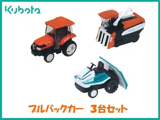 【あす楽】クボタ トラクター コンバイン 田植機 プルバックカー 農業機械 豪華3点セット ミニカー 玩具 チョロQ