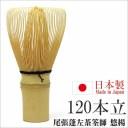 茶道具 茶筅 日本製白竹茶筅 120本立 茶筅師 悠楊作