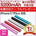 モバイルバッテリー 大容量 軽量 スマホ 充電器 ポケモン ポケモンGo アイコス 5200mAh iPhone7 iPhone7Plus iPhone6s iPhone6sPlus iP..