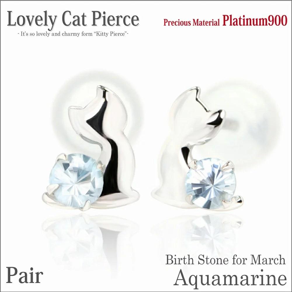 アクアマリン ピアス プラチナ 900 猫 ラブリーキャット 3月 誕生石 ネコ 金属アレルギーに優しい fourm ク...