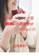おすすめストレートコーヒー豆3種類のお得用セット(500g×3)送料無料!