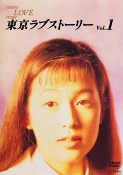 東京ラブストーリー 1(第1話〜第2話)【邦画 中古 DVD】メール便可 レンタ