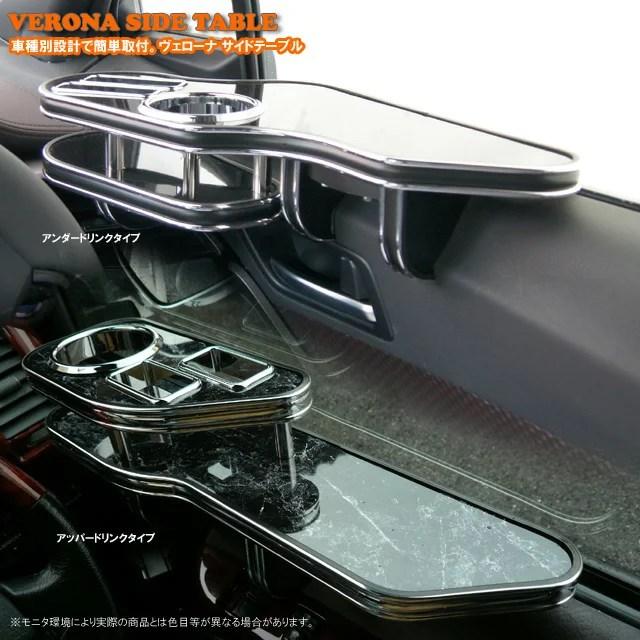VERONAサイドテーブルメルセデスベンツ S500 W221左ハンドル リア用