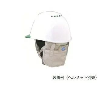 【熱中症対策】 ヘルメット取付用クールヘッドカバー ひえたれハイパー2【後頭部 冷やす 涼しい ひえひえ 予防 ヘルメッ