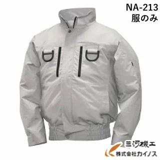 【メーカー在庫限り】【熱中症対策】NSP Nクールウェア 空調服 服のみ <NA-213> 綿100