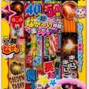 【送料無料】手持ち花火 スーパーロング花火セット LA-M 510256 縁日 お祭り 景品 子供会 ノベルティ