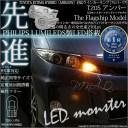 P10倍!【F・Rウインカー】トヨタ エスティマハイブリッド[AHR20W後期モデル] ウインカーランプ(フロント・リア対応)LED T20S PHI..