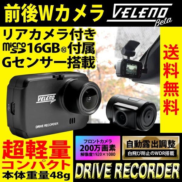 【楽天ランキング1位獲得】ドライブレコーダー 前後 2カメラ 軽量48g コンパクト VELENO BETA ノイズ対策済み 前後カメラ WDR 自動露出調整 フルHD 衝撃録画 モーションセンサー