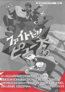 【中古】 ファイトだ!! ピュー太 HDリマスター DVD-BOX 【DVD】