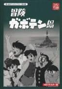 【中古】 冒険ガボテン島 HDリマスター DVD-BOX 【DVD】