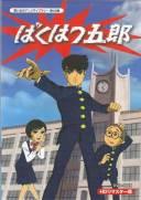 【中古】 ばくはつ五郎 HDリマスター DVD-BOX 【DVD】