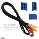 KW-1275A 同等品 VTR外部入力ケーブル イクリプス ECLIPSE AVN687HD 対応 アダプター ビデオ接続コード 全長150cm カーナビ 映像 音声