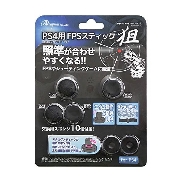 PS4用 FPSスティック 狙