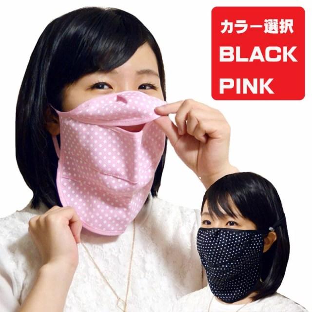【送料無料】おしゃれマスク 1枚 ピンク ブラック 選択可 UVカットフェイスマスク 紫外線対策/日焼け防止/今、流行の