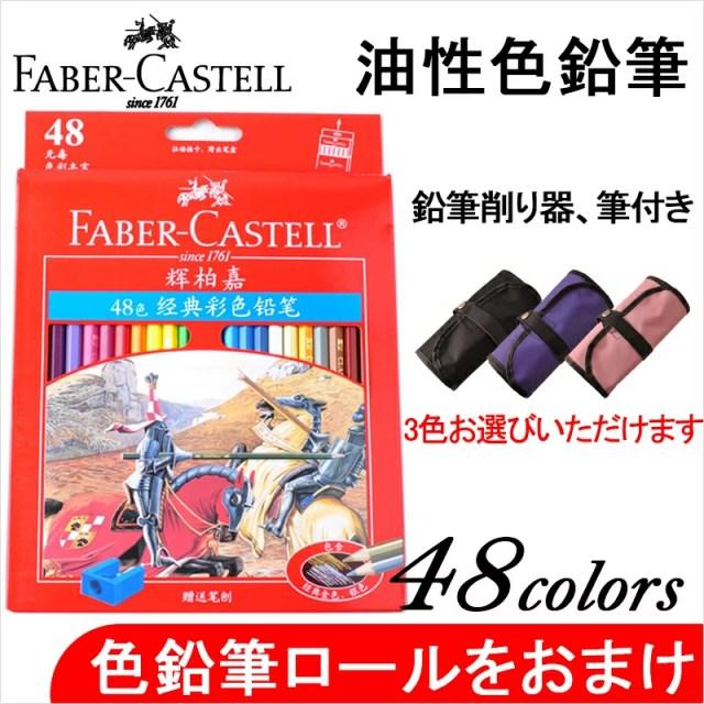 【色鉛筆ロールをプレゼント】ファーバーカステル 油性色鉛筆 48色セット Faber-Castell プレゼント 入学 卒業 誕生日 記念日 祝い 進学 進級 文具 文房具【並行輸入品】