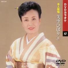 【送料無料・新品】☆カラオケDVD☆美空ひばり 1 《本人歌唱》