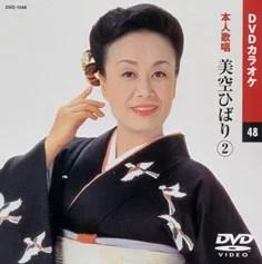 【送料無料・新品】☆カラオケDVD☆美空ひばり 2 《本人歌唱》