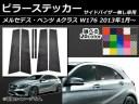 AP ピラーステッカー カーボン調 メルセデス・ベンツ Aクラス W176 サイドバイザー無し用 2013年01月〜 選べる20カラー AP-CF220 入数..