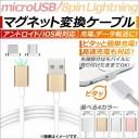 AP マグネット変換ケーブル microUSB/iPhone/iPad/iPod用両対応 1m マグネットでピタッと簡単充電! 選べる4カラー AP-TH798