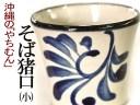 沖縄のやちむん(焼き物/陶器)そば猪口 小(そばちょこ・そば