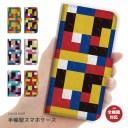 スマホケース 手帳型 アイフォン 全機種対応 iPhone12 mini Pro Max アイフォン12 iPhone SE ……