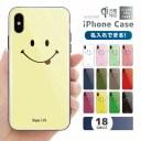 【名入れ できる】ガラスケース iPhone 12 Pro Max mini アイフォン12 iPhone 11 SE2 iPhone ……