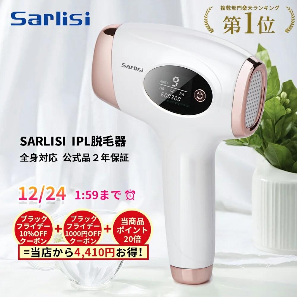【当店から4,410円お得!】脱毛器 SARLISI公式 光美容器 VIO脱毛 フラッシュ 脱毛機