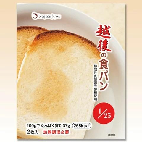 越後の食パン 50g×2枚×20袋 [腎臓病食/低たんぱく食