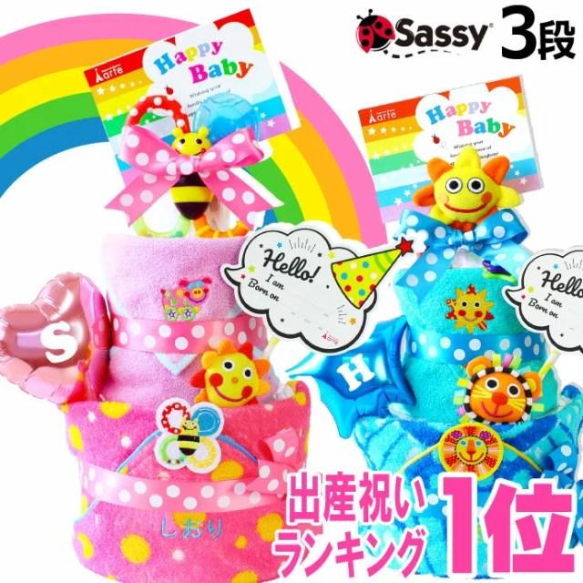 おむつケーキ 男の子 女の子 出産祝い 名入れ Sassyサッシー タオル 1位 送料無料 出産祝歯
