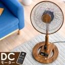 ●送料無料● 木目調 大理石調 DCモーター 扇風機 リモコ