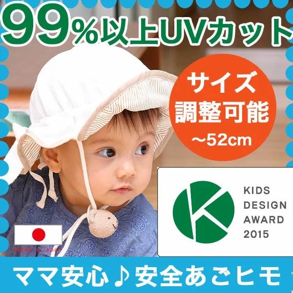 【babygoose】99%UVカット&安全あごヒモのママ安心♪赤ちゃんUV帽子。