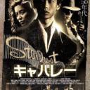 キャバレー 初回限 定エディション 限定盤【邦画 新品 DVD】セル専用
