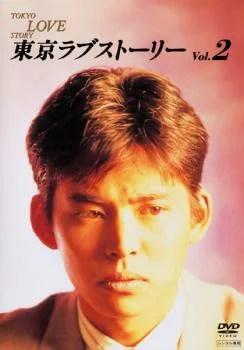 東京ラブストーリー 2(第3話〜第5話)【邦画 中古 DVD】メール便可 レンタ