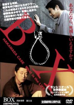 BOX 袴田事件 命とは【邦画 中古 DVD】メール便可 レンタル落ち