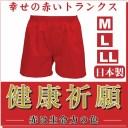 幸福 赤トランクス M.L.LL 日本製 赤い パンツ 下着 肌着 メンズ 男性 【赤】【綿100%】申 さる 猿 プレゼント ギフト